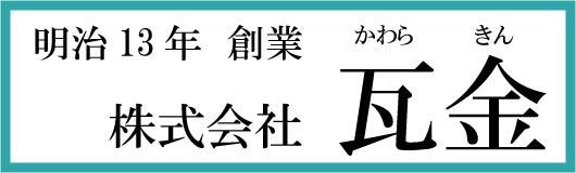 創業明治13年 瓦工事店㈱瓦金 大阪府八尾市